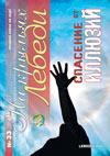 Нажмите для просмотра -  №33 На крыльях Лебеди